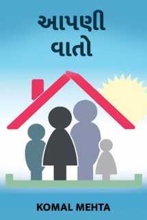 Komal Mehta દ્વારા આપણી વાતો... ગુજરાતીમાં