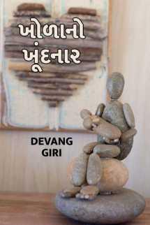 DEVANG GIRI દ્વારા ખોળાનો ખૂંદનાર ગુજરાતીમાં