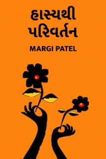 Margi Patel દ્વારા હાસ્યથી પરિવર્તન ગુજરાતીમાં