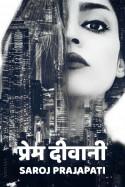 प्रेम दीवानी बुक Saroj Prajapati द्वारा प्रकाशित हिंदी में
