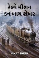 VIKAT SHETH દ્વારા રેલ્વે મીશન ડન બાય  શેખર ગુજરાતીમાં