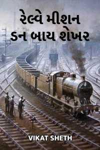 Railway Mission done by  Shekhar