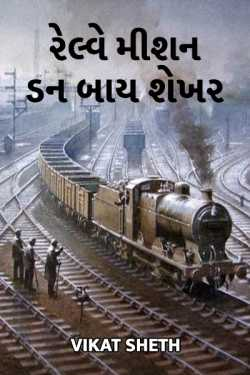 Railway Mission done by  Shekhar by VIKAT SHETH in Gujarati