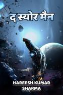 द स्योर मैन - पार्ट १ बुक Hareesh Kumar Sharma द्वारा प्रकाशित हिंदी में