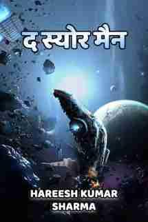 The Sure Man बुक Hareesh Kumar Sharma द्वारा प्रकाशित हिंदी में