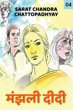 Manjali Didi - 4 by Sarat Chandra Chattopadhyay in Hindi