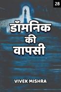 डॉमनिक की वापसी - 28 बुक Vivek Mishra द्वारा प्रकाशित हिंदी में