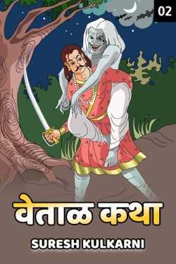 swaypakin kothe milel-vetal katha by suresh kulkarni in Marathi