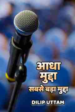 आधा मुद्दा  (सबसे बड़ा मुद्दा) by DILIP UTTAM in Hindi