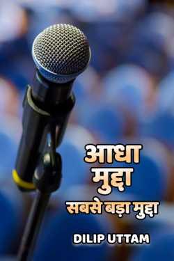 ADHA MUDDA-SABSE BADA MUDDA by DILIP UTTAM in Hindi