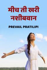 मीच ती खरी नशीबवान  by Prevail_Artist in Marathi