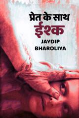 प्रेत के साथ ईश्क  by Jaydip bharoliya in Hindi