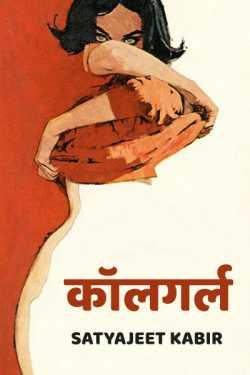 callgirl - 1 by Satyajeet Kabir in Marathi