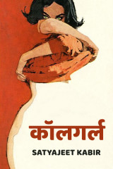 कॉलगर्ल  द्वारा Satyajeet Kabir in Marathi