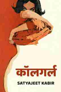callgirl मराठीत Satyajeet Kabir