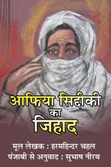 आफ़िया सिद्दीकी का जिहाद  द्वारा  Subhash Neerav in Hindi