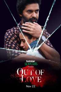 OUT OF LOVE : રીવ્યુ