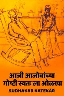 आजी आजोबांच्या गोष्टी  स्वतः ला ओळखा मराठीत Sudhakar Katekar