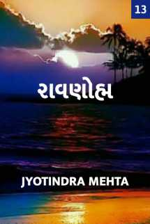 Jyotindra Mehta દ્વારા રાવણોહ્મ - ભાગ ૧૩ ગુજરાતીમાં