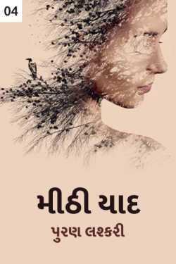 Mithiyaad - 4 by પુરણ લશ્કરી in Gujarati