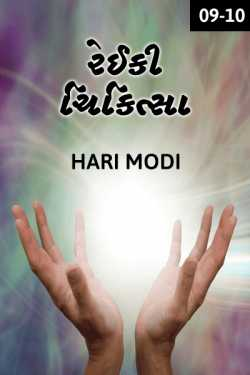 Reiki Therapy - 9 - 10 by Hari Modi in Gujarati