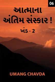 Aatma na antim sanskaar - 2-6 by Umang Chavda in Gujarati