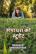 Samayra ki Student - 1 by Pradeep Shrivastava in Hindi