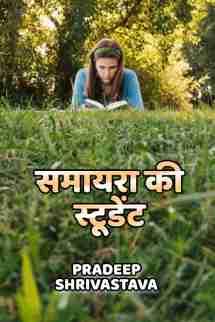 Samayra ki Student बुक Pradeep Shrivastava द्वारा प्रकाशित हिंदी में