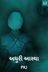 Adhuri Astha - 12
