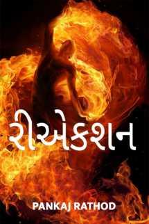 Pankaj Rathod દ્વારા રીએકશન ગુજરાતીમાં