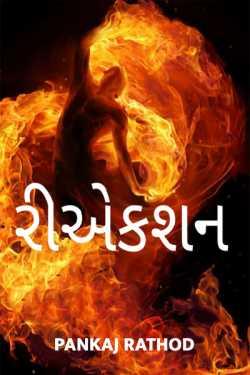 reaction by Pankaj Rathod in Gujarati