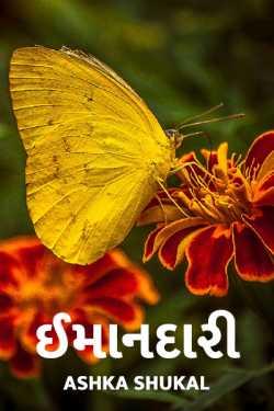 imandari by Ashka Shukal in Gujarati