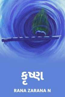 Rana Zarana N દ્વારા કૃષ્ણ ગુજરાતીમાં