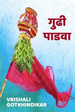 Gudi Paadva by Vrishali Gotkhindikar in Marathi