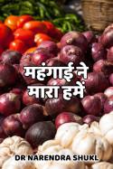 महंगाई ने मारा हमें । बुक Dr Narendra Shukl द्वारा प्रकाशित हिंदी में