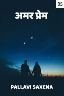 Amar Prem - 5 by Pallavi Saxena in Hindi