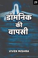 डॉमनिक की वापसी - 29 बुक Vivek Mishra द्वारा प्रकाशित हिंदी में