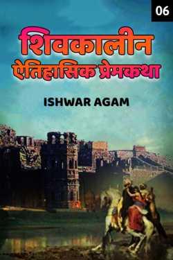 Virah - 6 by Ishwar Trimbakrao Agam in Marathi