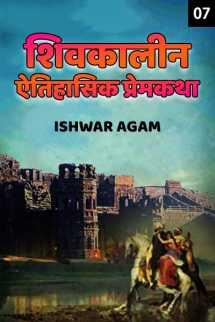 Dukhkhad varta - 7 by Ishwar Agam in Marathi