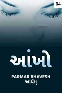 Aankho - 4 by Parmar Bhavesh આર્યમ્ in Gujarati