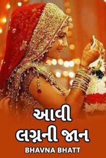 Bhavna Bhatt દ્વારા આવી લગ્નની જાન ગુજરાતીમાં
