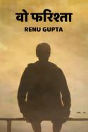 वो फरिश्ता बुक Renu Gupta द्वारा प्रकाशित हिंदी में