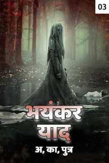 भयंकर याद (अंत ) बुक अ, का, पुत्र द्वारा प्रकाशित हिंदी में