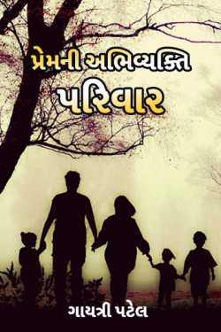 Prem ni abhivyakti parivaar by ગાયત્રી પટેલ in Gujarati