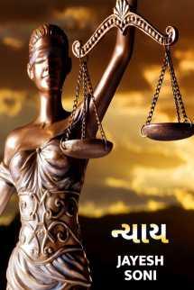 Jayesh Soni દ્વારા ન્યાય ગુજરાતીમાં