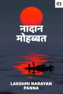 नादान मोहब्बत - नही यह प्यार नही - 1 बुक Lakshmi Narayan Panna द्वारा प्रकाशित हिंदी में