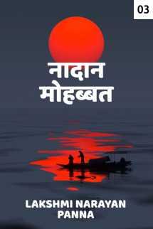 Nadan Mohabbat - Nahi yah pyar nahi - 1 by Lakshmi Narayan Panna in Hindi