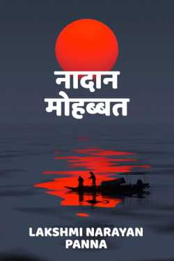 Nadaan Mohabbat by Lakshmi Narayan Panna in Hindi