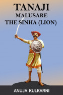Tanaji Malusare- The Sinha by Anuja Kulkarni in English