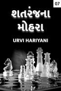 Urvi Hariyani દ્વારા શતરંજના મોહરા - 7 ગુજરાતીમાં